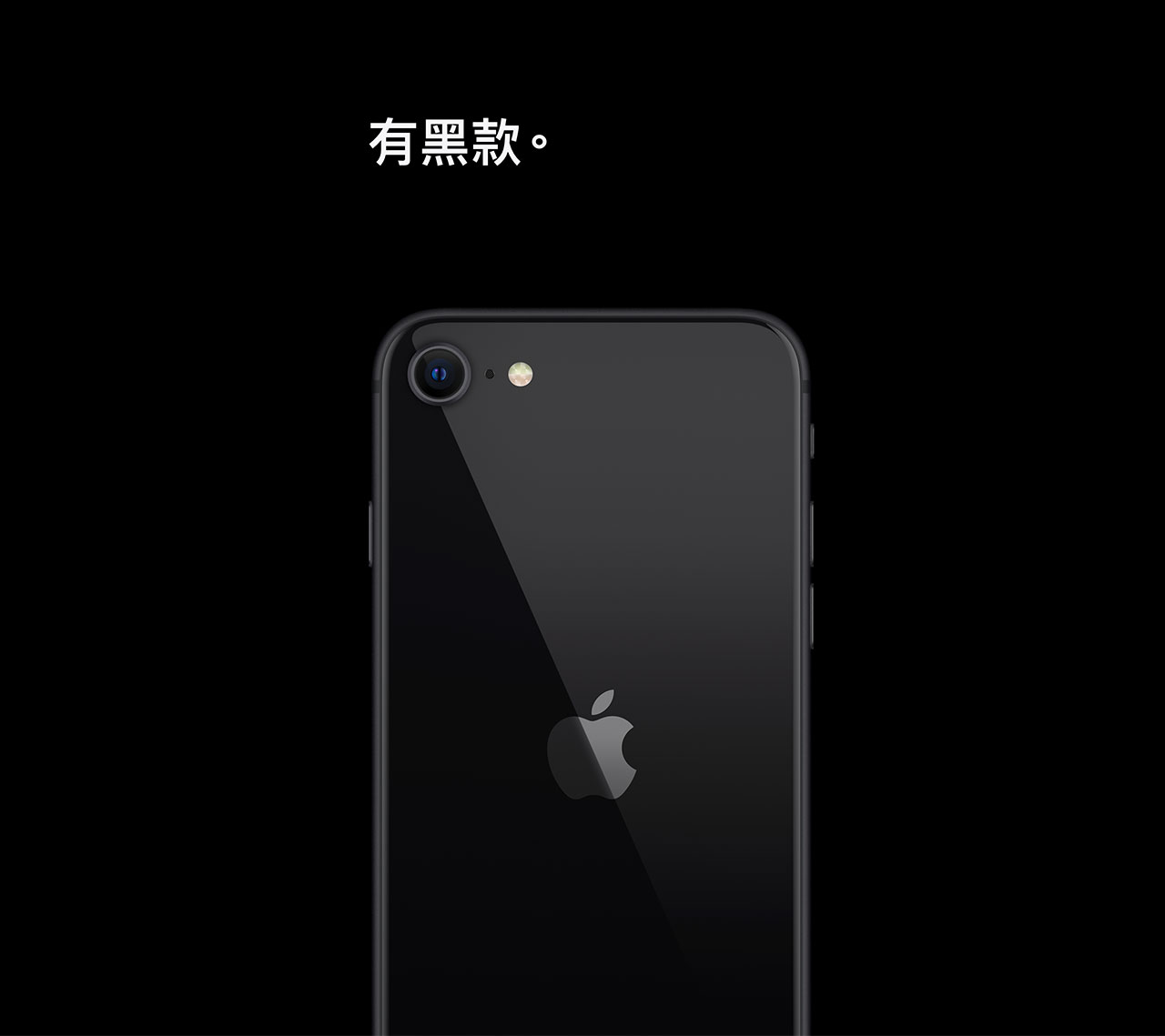2020iPhoneSE_intro22