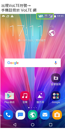 Gt VoLTE android 軟體升級流程